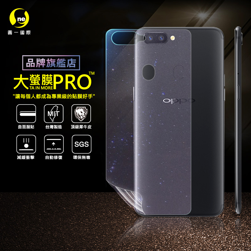 O-ONE旗艦店 大螢膜PRO OPPO R11S+ 手機背面包膜 鑽面款 台灣生產高規犀牛皮螢幕抗衝擊修復膜