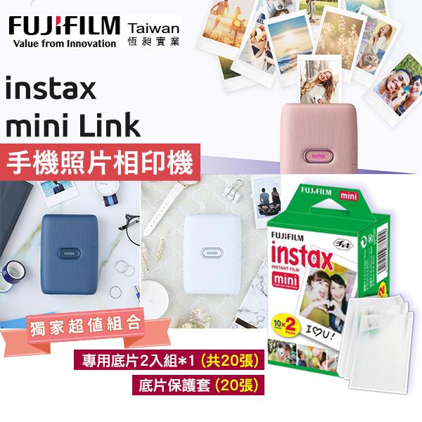 贈2卷底片+透明套Fujifilm富士 Instax Mini Link (藍色) 智慧型手機印表機 相印機 (公司貨) 保固一年