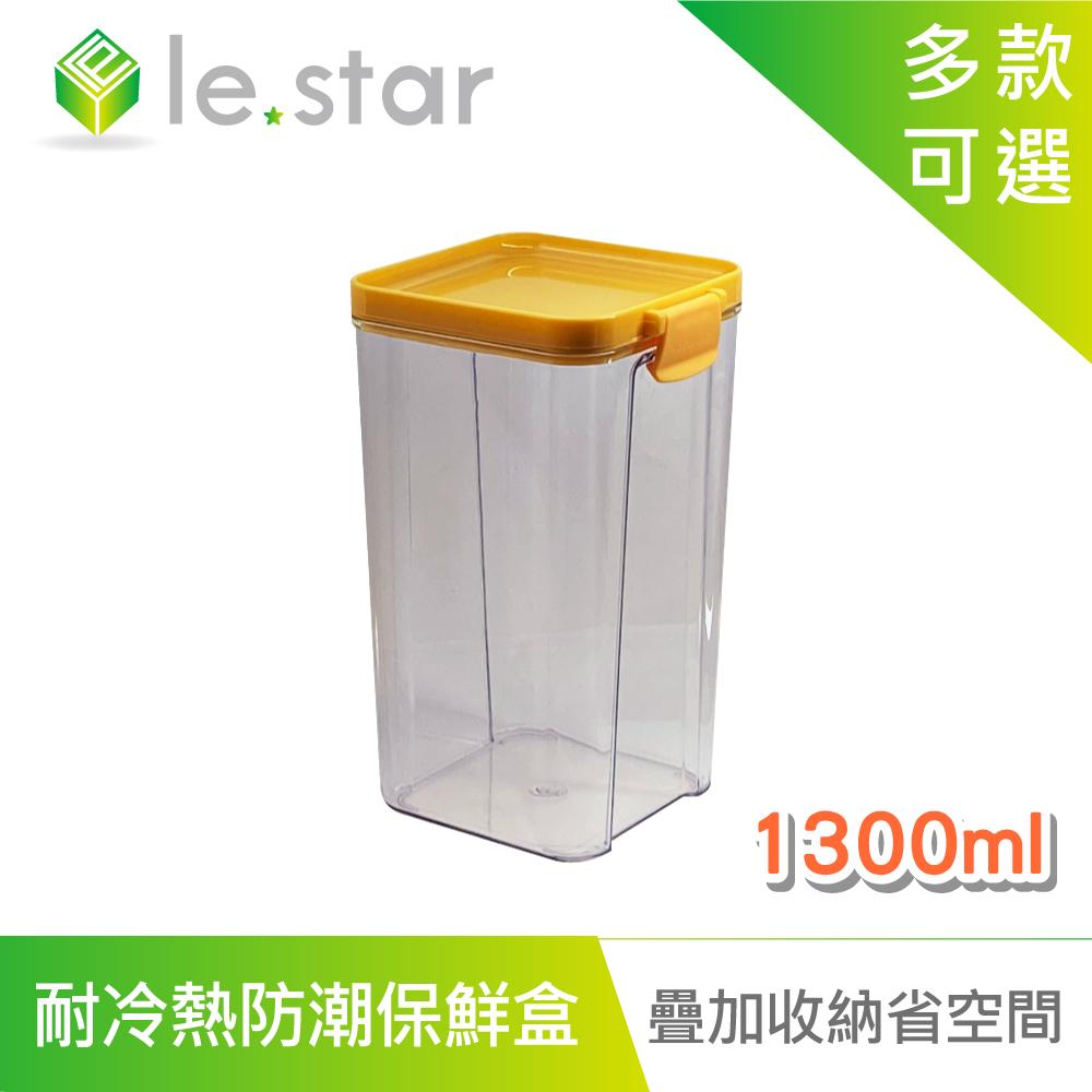 lestar 耐冷熱多用途食物密封防潮保鮮盒 1300ml 黃色