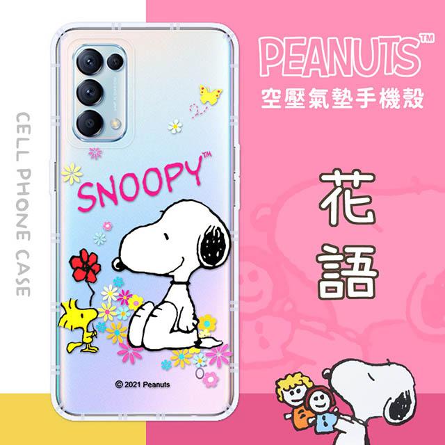 【SNOOPY/史努比】OPPO Reno5 Pro 5G 防摔氣墊空壓保護手機殼(花語)