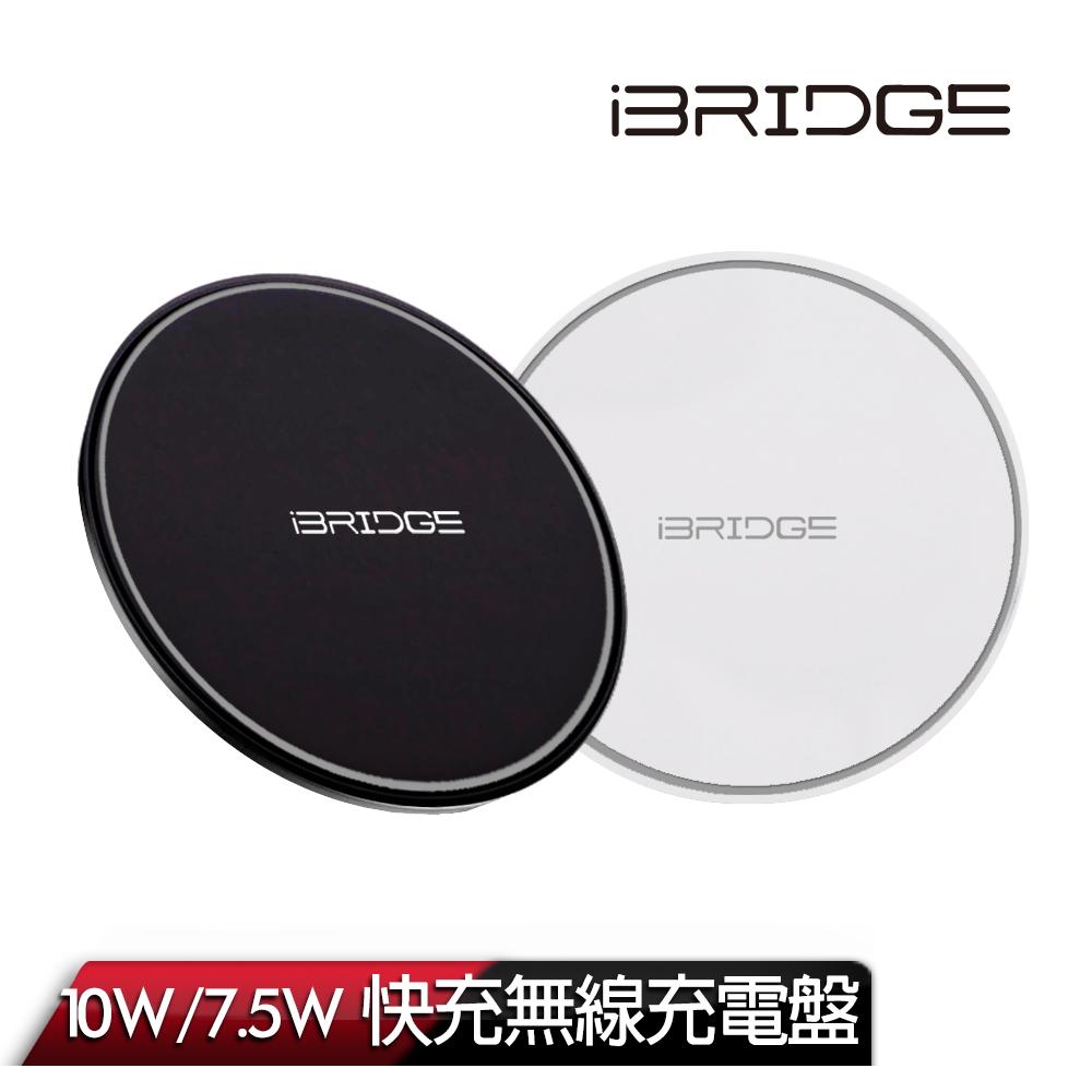 iBRIDGE 10w/7.5w QI無線充電盤 (支援蘋果快充)-黑