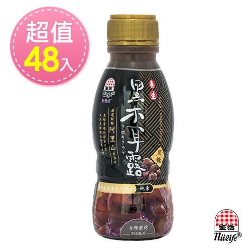[生活]新優植黑木耳露(黑糖)350mlx48瓶