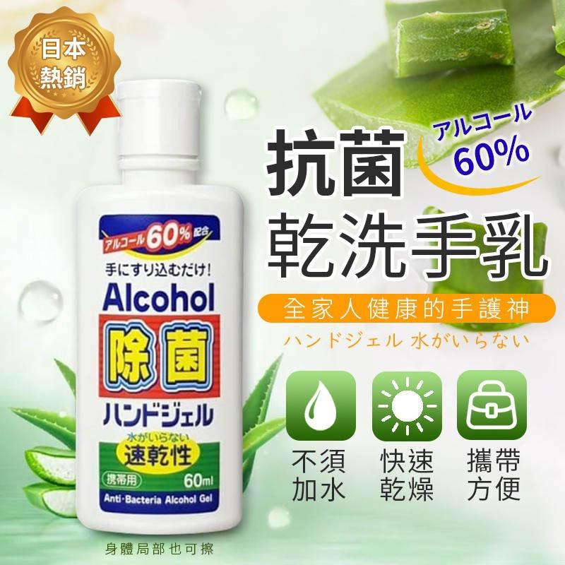 外銷日本酒精乾洗手抗菌乳60ml(單瓶裝)