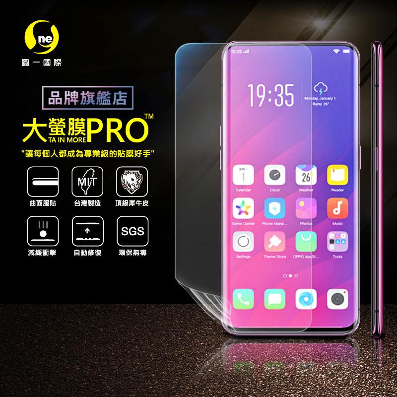 O-ONE旗艦店 大螢膜PRO OPPO Find X 螢幕保護貼 亮面透明 台灣生產高規犀牛皮螢幕抗衝擊修復膜