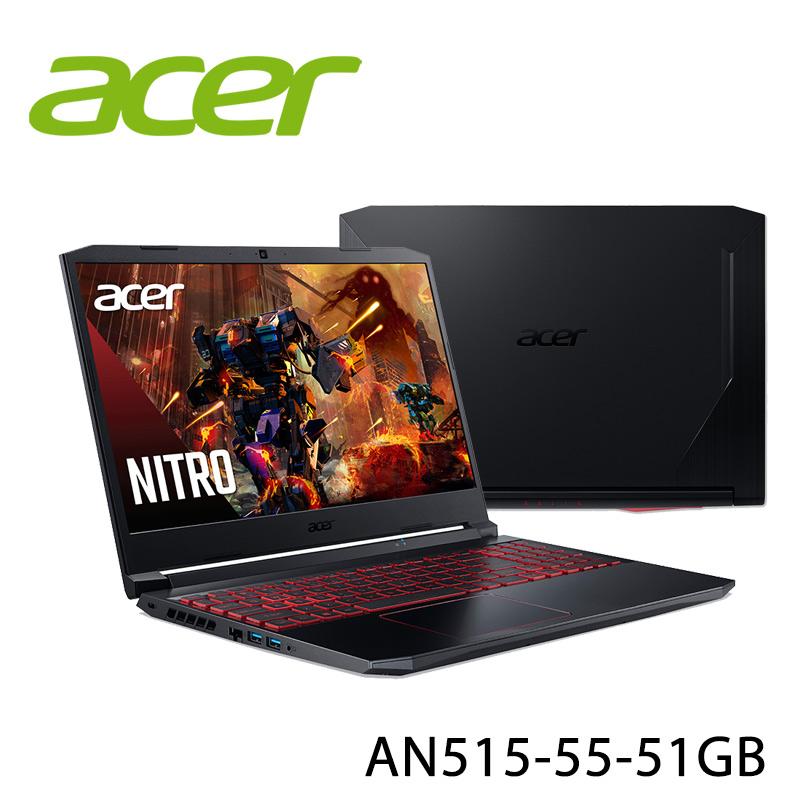 【ACER宏碁】Nitro5 AN515-55-51GB 15.6吋 筆電