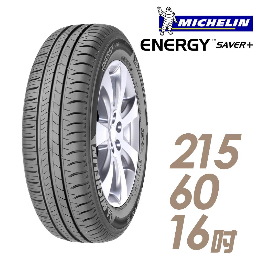 ★送安裝★ 米其林 SAVER Plus 16吋經濟省油型輪胎 215/60R16 SAVER Plus 2156016