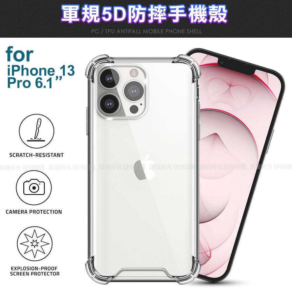 CITY for iPhone 13 Pro 6.1 軍規5D防摔手機殼