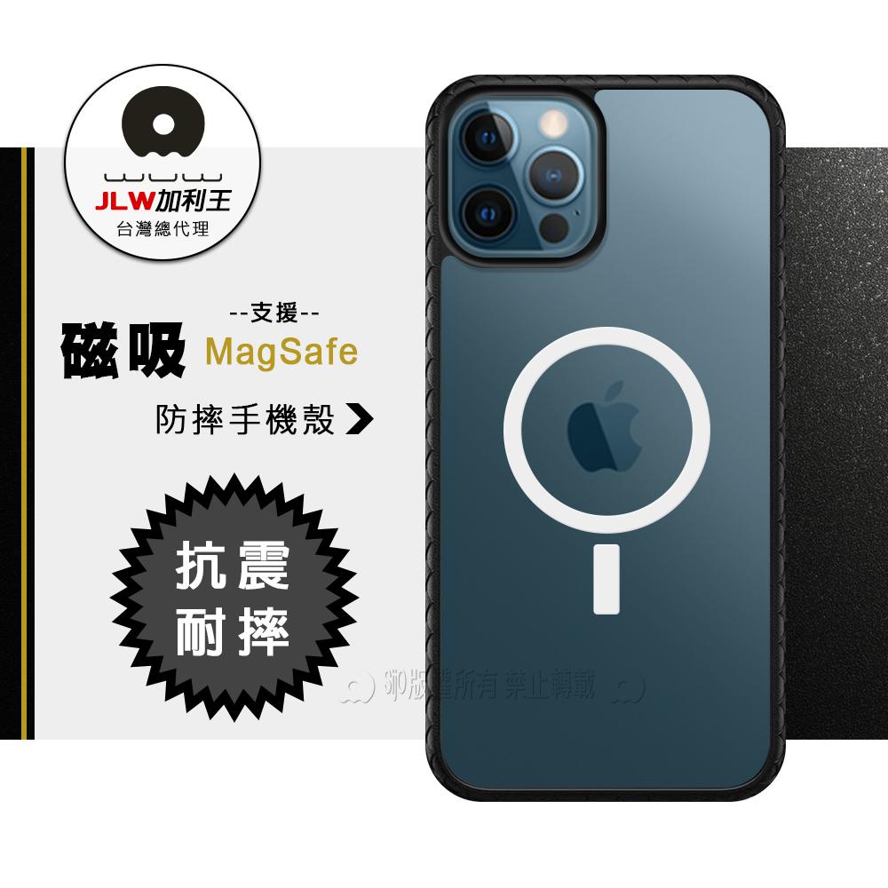 加利王WUW iPhone 12 Pro Max 6.7吋 全防護耐撞防摔手機殼 支援磁吸MagSafe