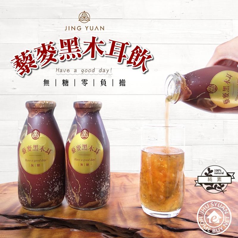 【晶元】藜麥黑木耳(無糖)x12瓶(290ml/瓶)