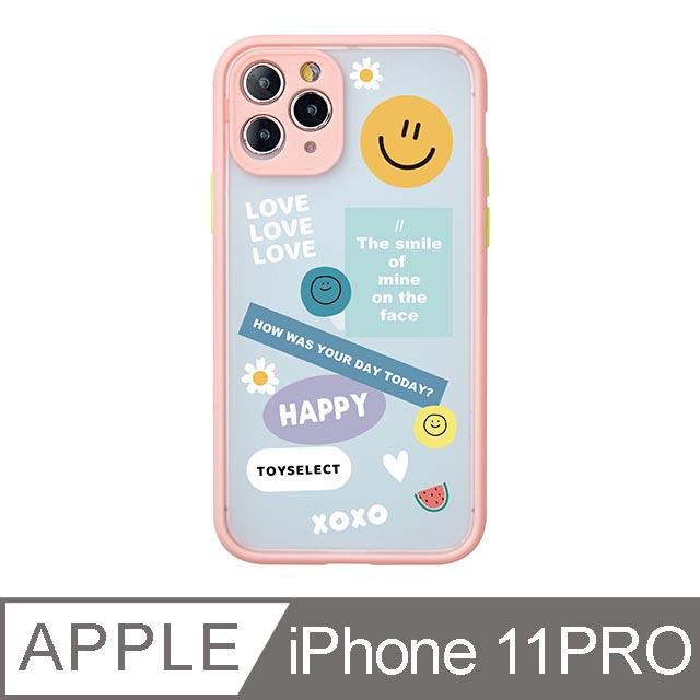 iPhone 11 Pro 5.8吋 Smilie微笑拼貼世界霧面防摔iPhone手機殼 綿綿粉