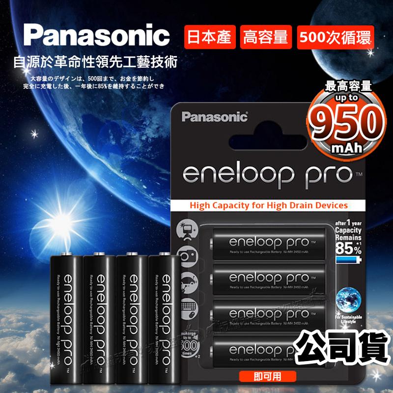 黑鑽款 Panasonic eneloop PRO 950mAh 低自放4號充電電池BK-4HCCE(12顆入)