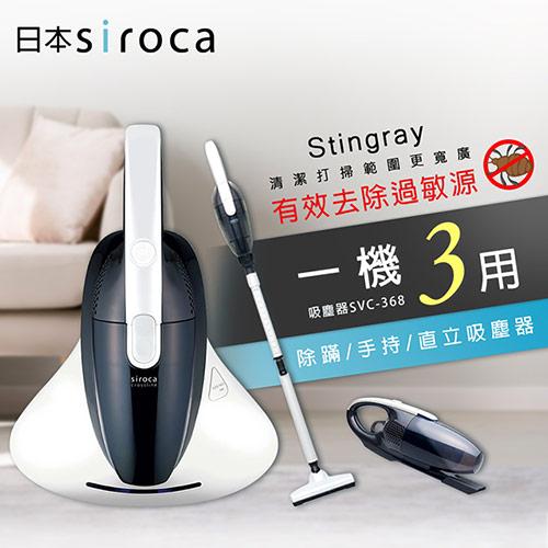 【日本Siroca】crossline三用式UV殺菌塵蟎吸塵器SVC-368