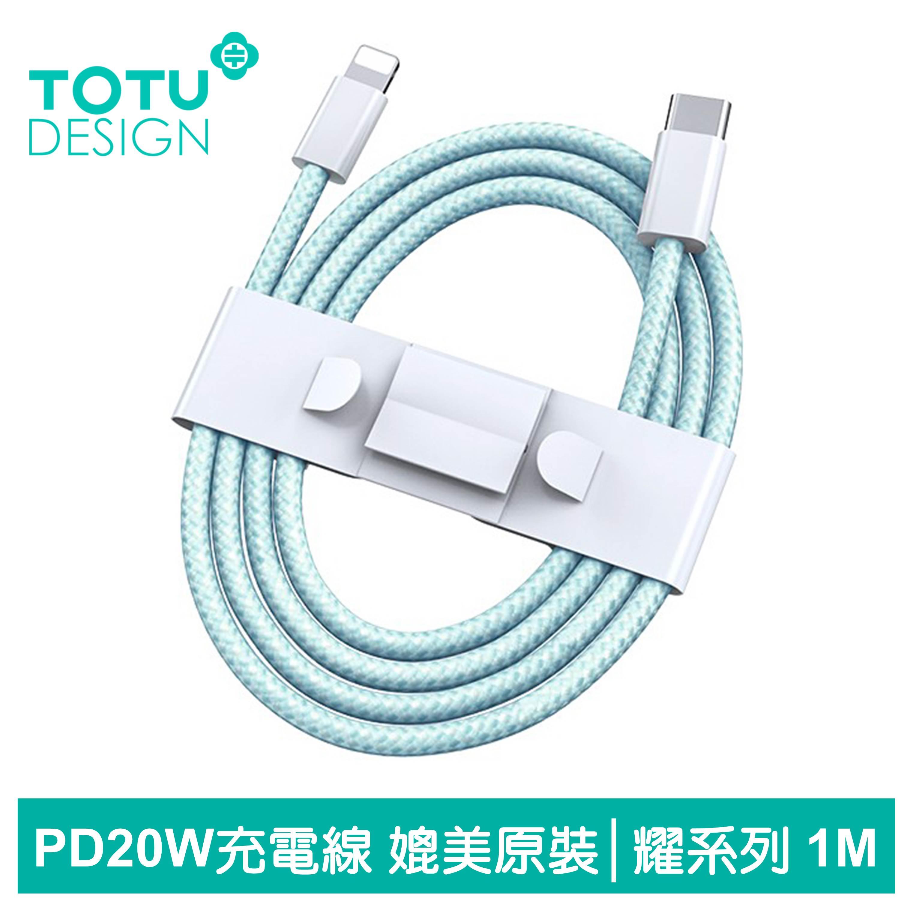 TOTU台灣官方 PD/Lightning/Type-C/iPhone充電線傳輸線編織快充線 20W 媲美原裝 耀系列 1M 綠色
