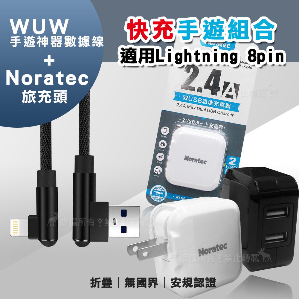 諾拉特2.4A大電流雙USB急速充電器 旅充頭+加利王 iPhone手遊充電線X97 旅充組合 (黑頭+線)