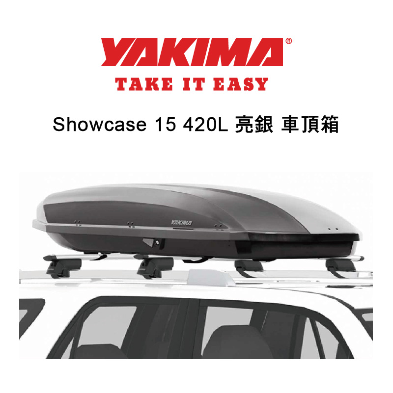 YAKIMA Showcase 15 420L 亮灰 車頂行李箱 車頂箱