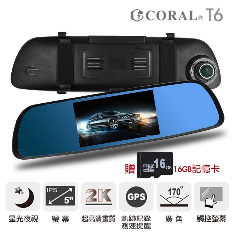 CORAL T6 測速ADAS星光夜視 觸控雙鏡頭行車記錄器(附贈16G)