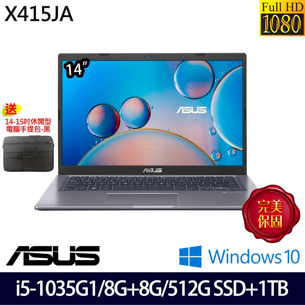 《ASUS 華碩》X415JA-0361G1035G1(14吋FHD/i5-1035G1/8G+8G/1TB+512GB PCIe SSD/Win10/特仕版)