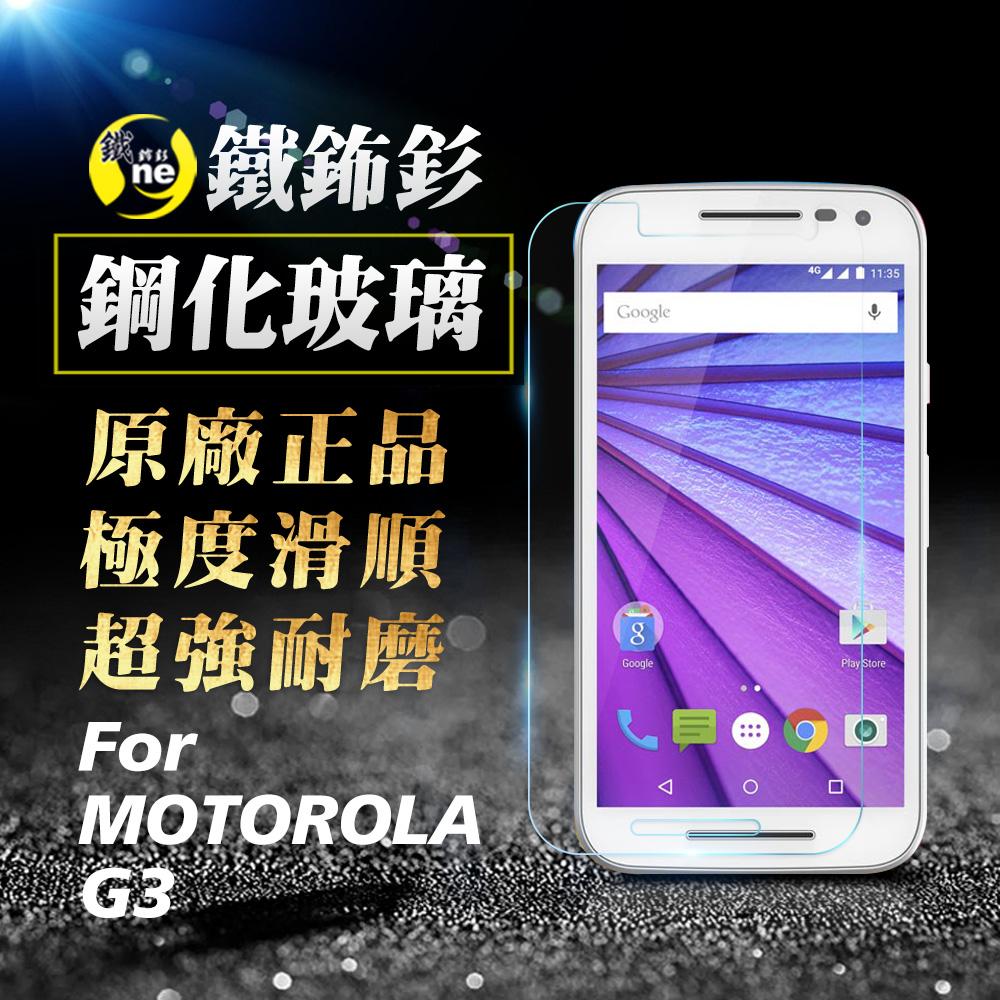 O-ONE旗艦店 鐵鈽釤鋼化膜 MOTOROLA G3 日本旭硝子超高清手機玻璃保護貼