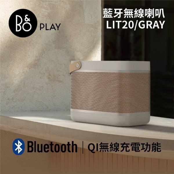 B&O PLAY Beolit 20 無線藍芽喇叭 星光銀