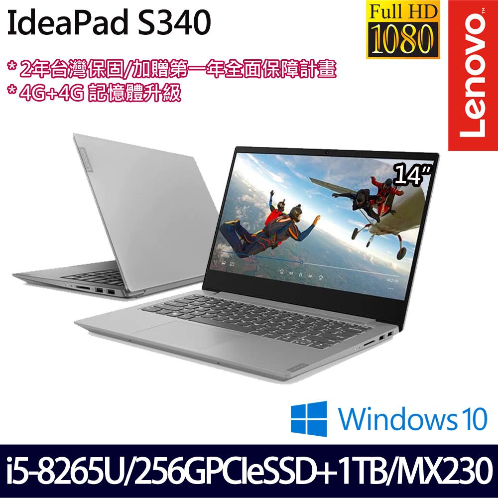 【記憶體升級】《Lenovo 聯想》S340 81N7006BTW(14吋FHD/i5-8265U/4G+4G/1T+256G/MX230/Win10/兩年保)