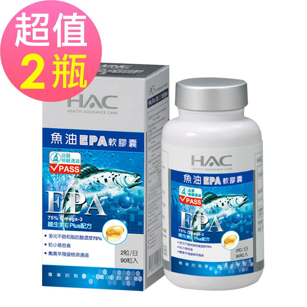 【永信HAC】魚油EPA軟膠囊x2瓶(90粒/瓶)