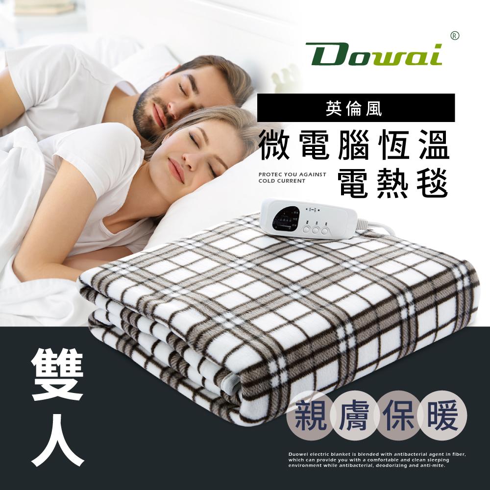 Dowai微電腦恆溫電熱毯-可水洗-雙人