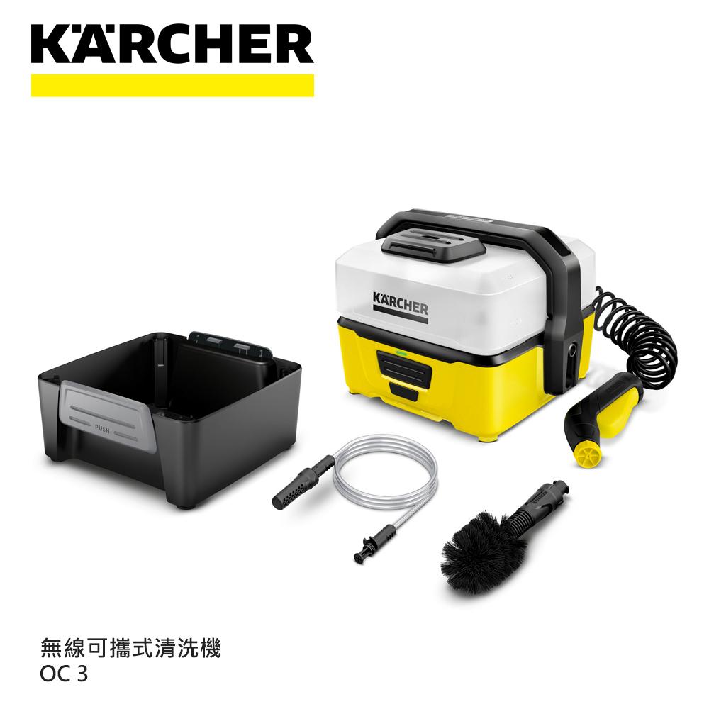 【德國凱馳 Karcher】戶外可攜式清洗機 OC3冒險版 (露營/寵物/嬰兒車清洗)