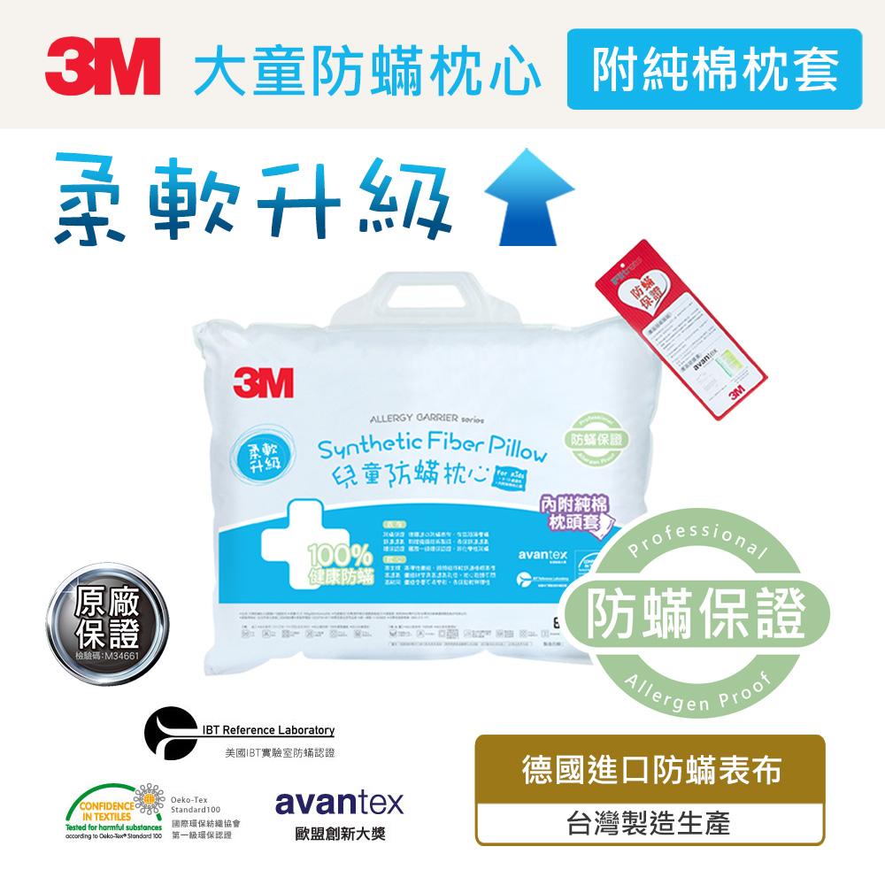 【3M】大童防螨枕(9-13歲適用)