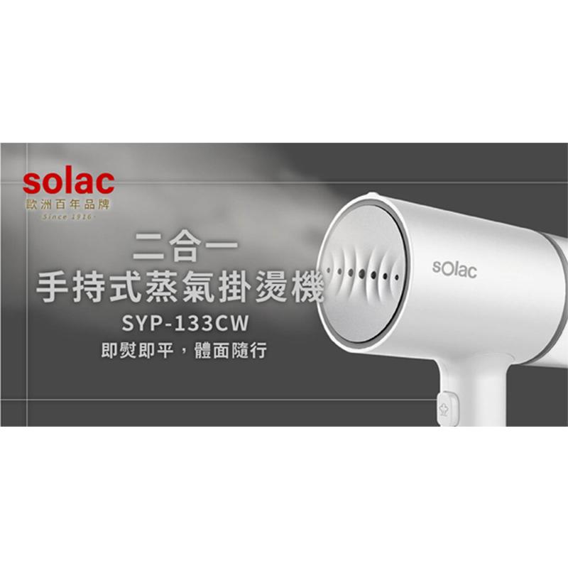 Solac 二合一手持式蒸氣掛燙機 SYP-133CW