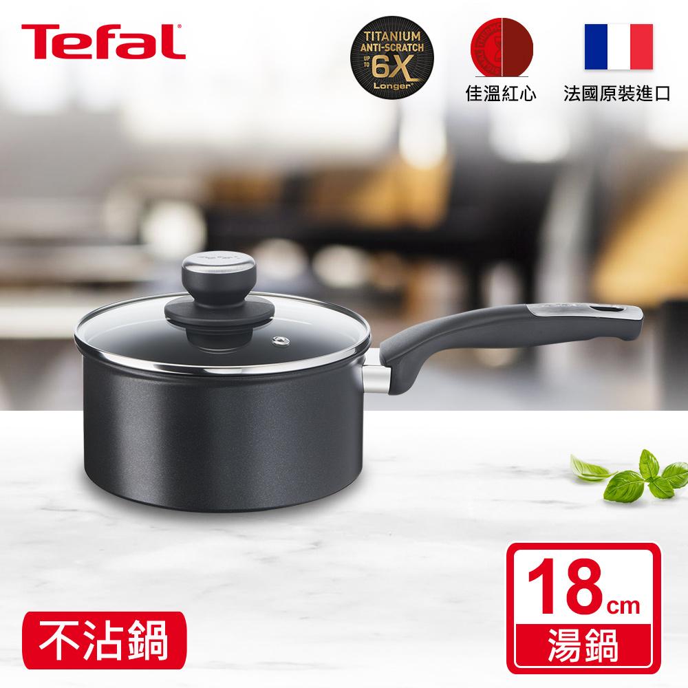 Tefal法國特福 極上御藏系列18CM不沾單柄湯鍋-加蓋(電磁爐適用) SE-G2552322