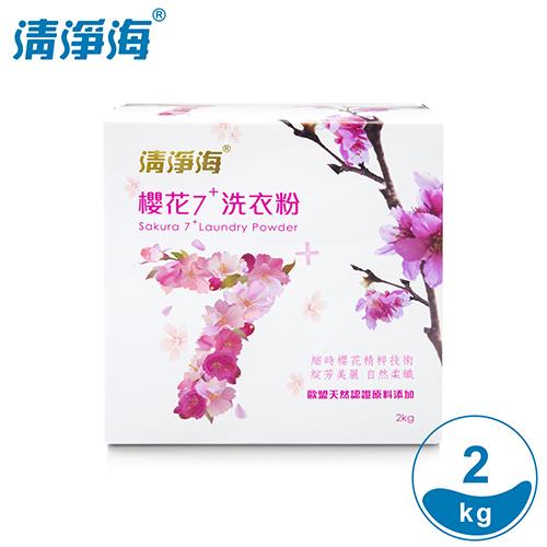 【清淨海】櫻花7+洗衣粉2KG