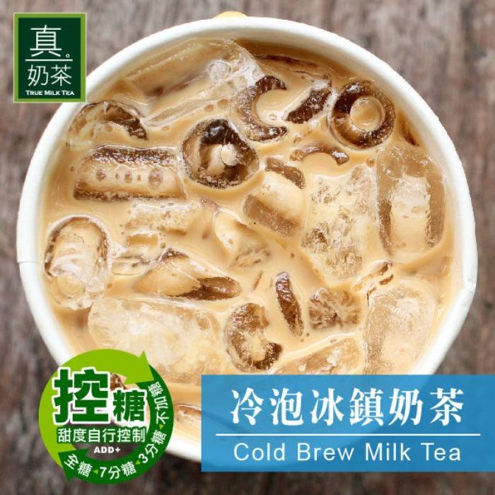 【歐可茶葉】控糖系列 真奶茶 冷泡冰鎮奶茶x3盒(8包/盒)