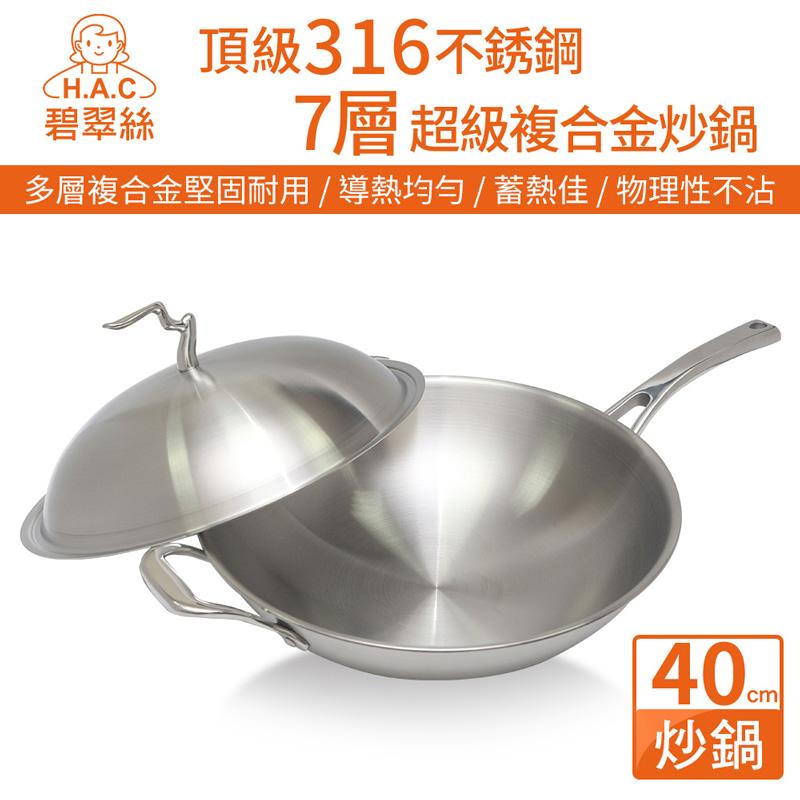 【H.A.C】Beatrice碧翠絲316不鏽鋼7層複合金炒鍋-40cm單把