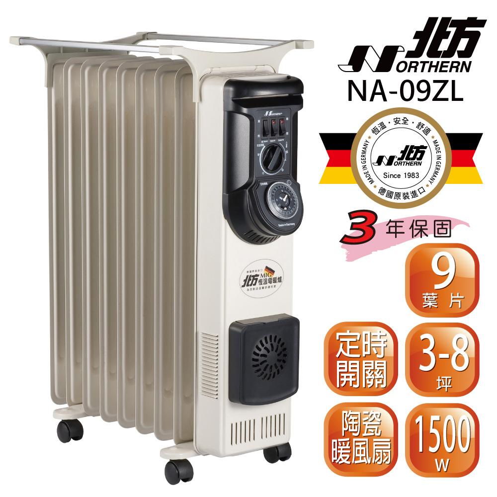北方 葉片式恆溫電暖爐 NA-09ZL