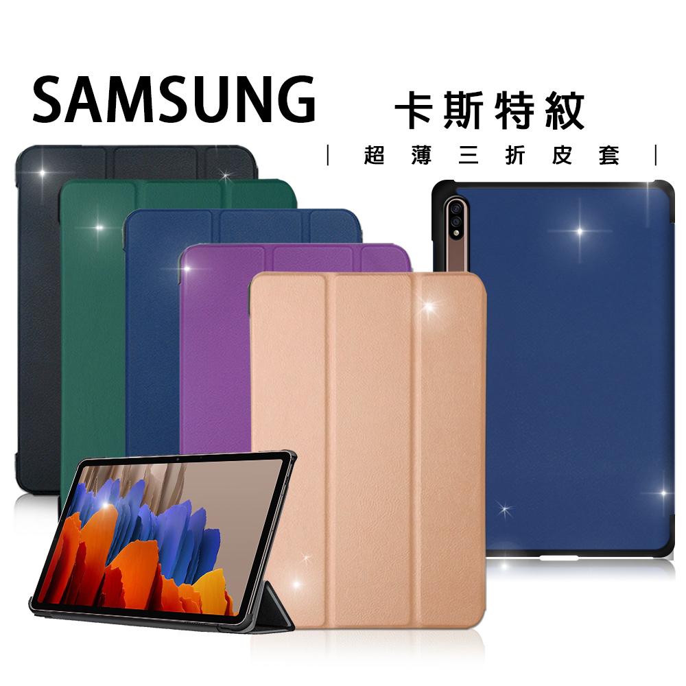 三星 Samsung Galaxy Tab S7+ 12.4吋 卡斯特紋三折皮套 T970 T975 T976(科幻黑)