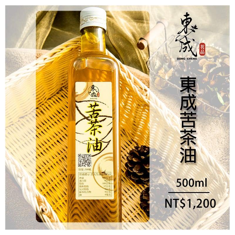 【東成茗品】東成苦茶油 (500ML)