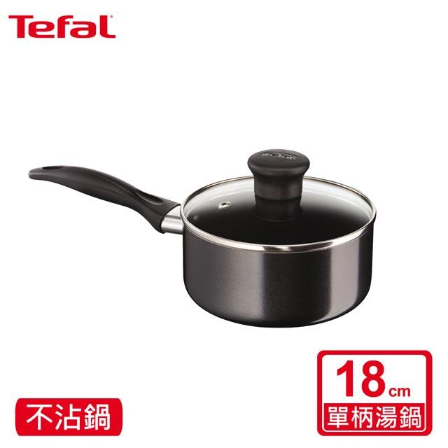 <不列入滿額送> 【Tefal法國特福】可可黑系列18CM單柄湯鍋(含蓋)</不列入滿額送>