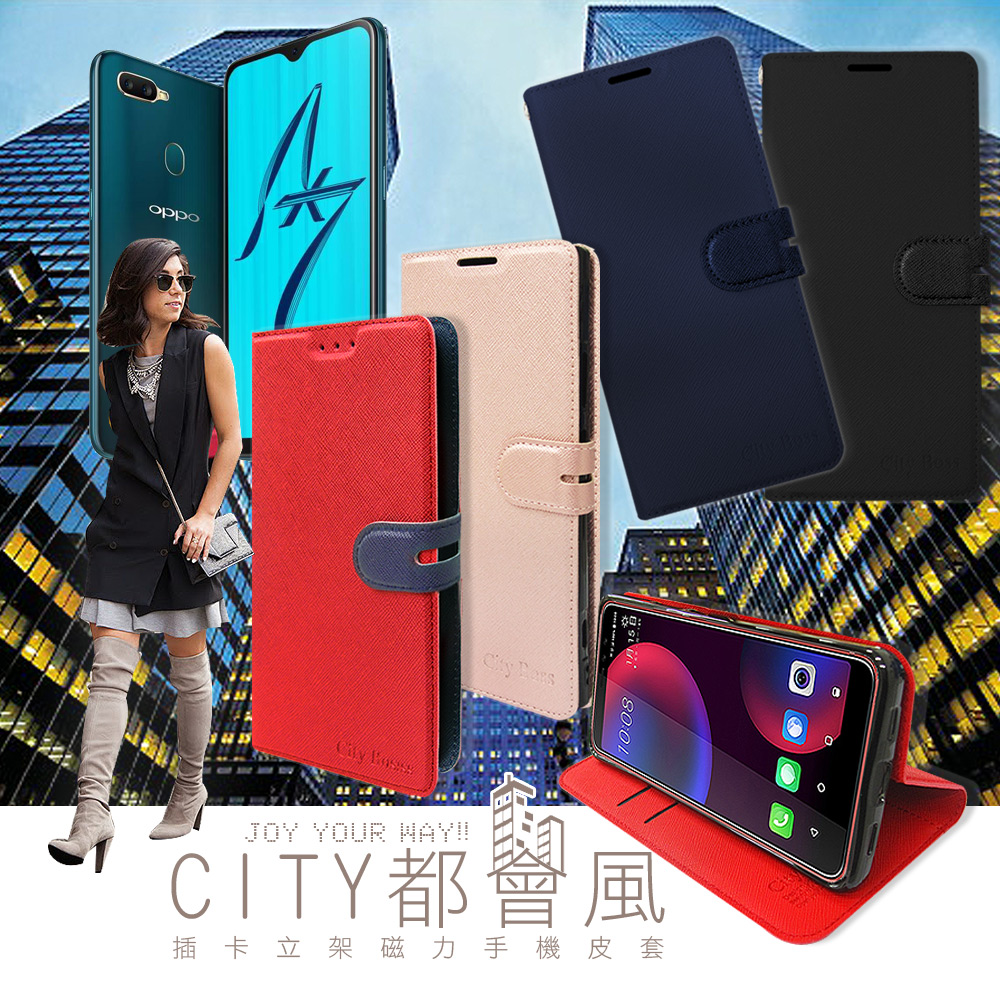 CITY都會風 OPPO AX7 插卡立架磁力手機皮套 有吊飾孔 (瀟灑藍)