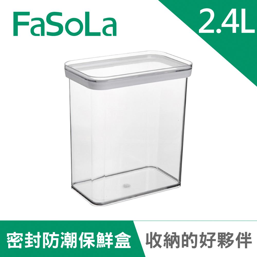 FaSoLa 食品用PET密封防潮食品保鮮盒 中(2.4L)