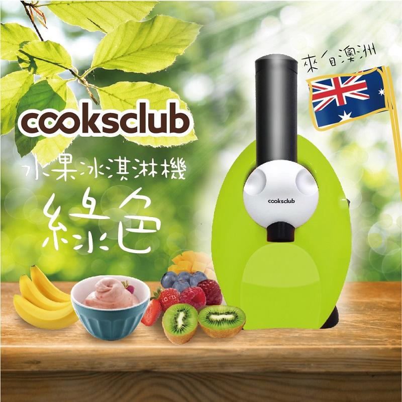 ★夏日超熱賣★ 【澳洲cooksclub】水果冰淇淋機_青蘋綠