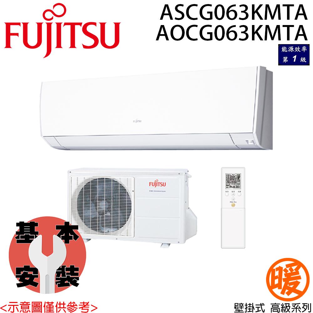 現折3仟+好禮三選一★【FUJITSU富士通】8-10坪R32高級變頻冷暖分離式ASCG063KMTA/AOCG063KMTA