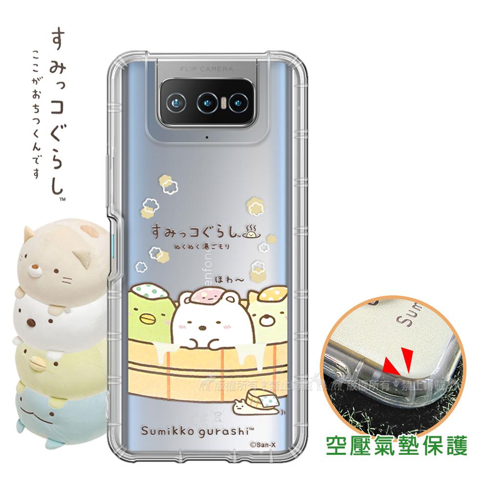 SAN-X授權正版 角落小夥伴 ASUS ZenFone 8 Flip ZS672KS 空壓保護手機殼(溫泉)