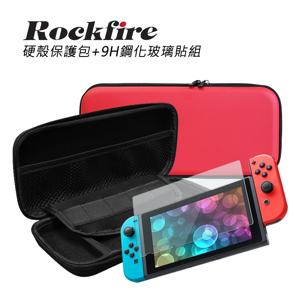 Rockfire switch黑色硬殼包+9H玻璃保護貼組合