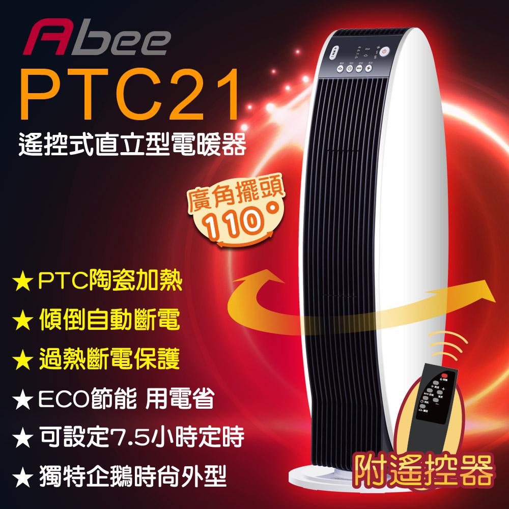 【快譯通Abee】搖控式直立型陶瓷電暖器PTC-21(企鵝機)