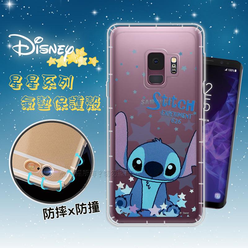 迪士尼授權正版 Samsung Galaxy S9 星星系列 空壓安全保護套(史迪奇)