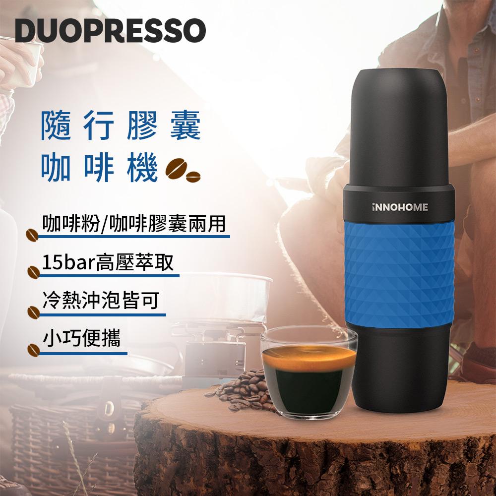 iNNOHOME Duopresso 隨行膠囊咖啡機(藍)|您的隨行咖啡師