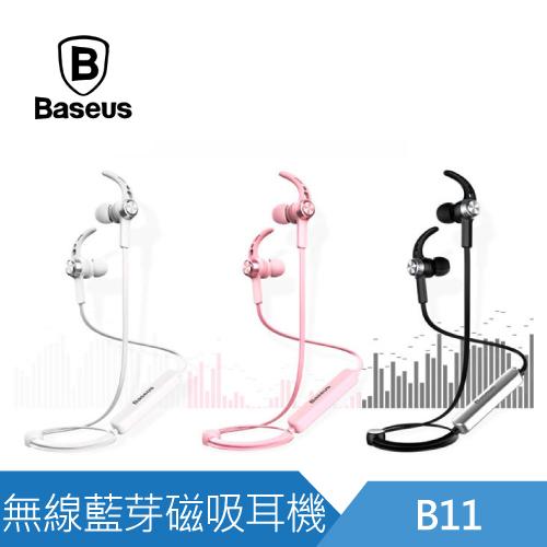 Baseus倍思 B11 麗隱無線藍芽運動磁吸耳機 - 銀黑色