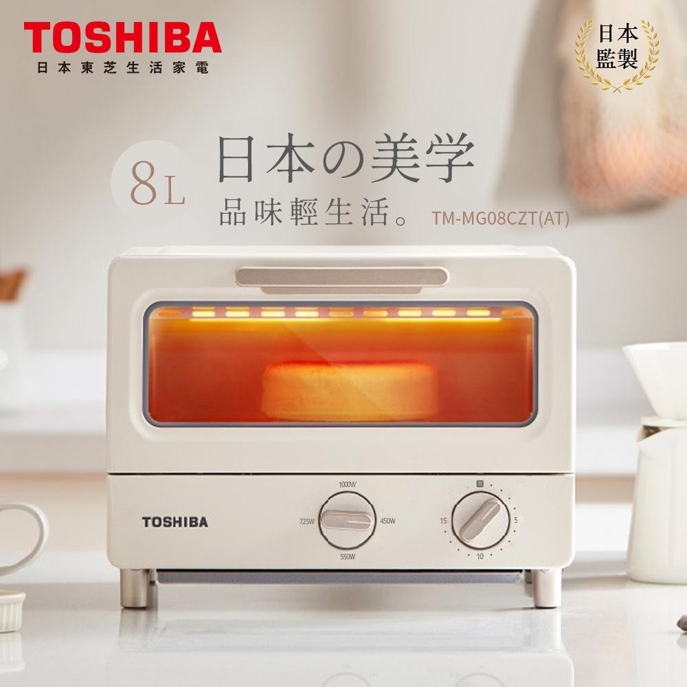 日本TOSHIBA東芝 8公升日式小烤箱 TM-MG08CZT(AT)