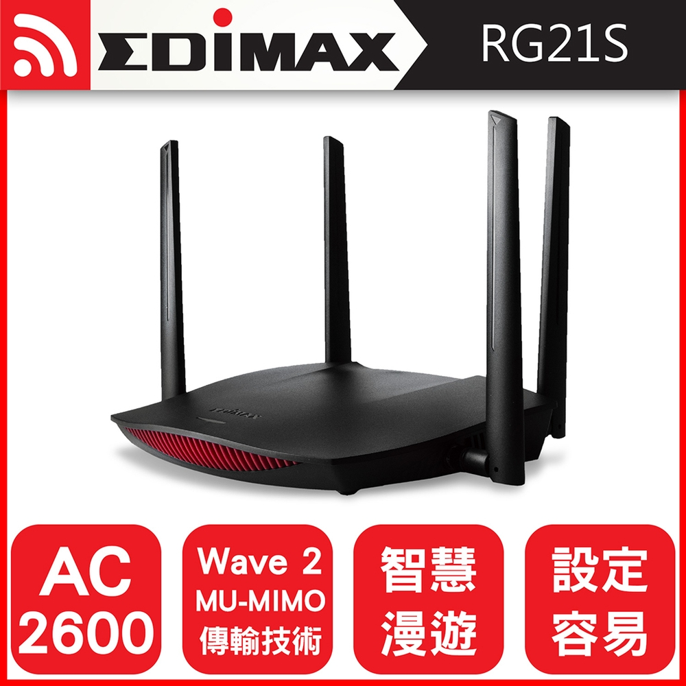 EDIMAX 訊舟 RG21S AC2600 MU-MIMO 智慧漫遊無線網路分享器