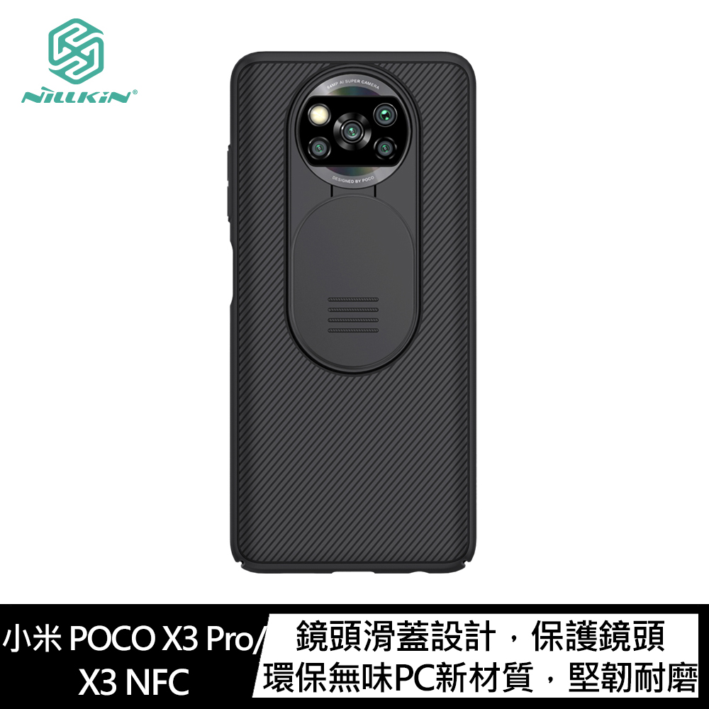 NILLKIN 小米 POCO X3 Pro/X3 NFC 黑鏡保護殼